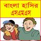 Download দম ফাটানো হাসির এসএমএস For PC Windows and Mac