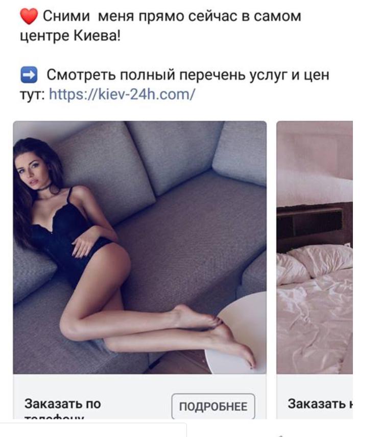 Стану содержанкой. Как секс-реклама заполонила Facebook в Украине