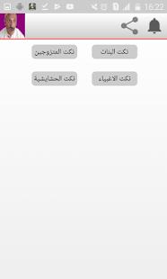 نكت مغربية جديدة  بدون نت 2017 - náhled