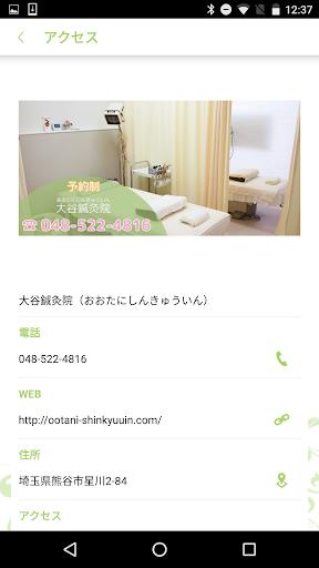 免費下載醫療APP|大谷鍼灸院 app開箱文|APP開箱王