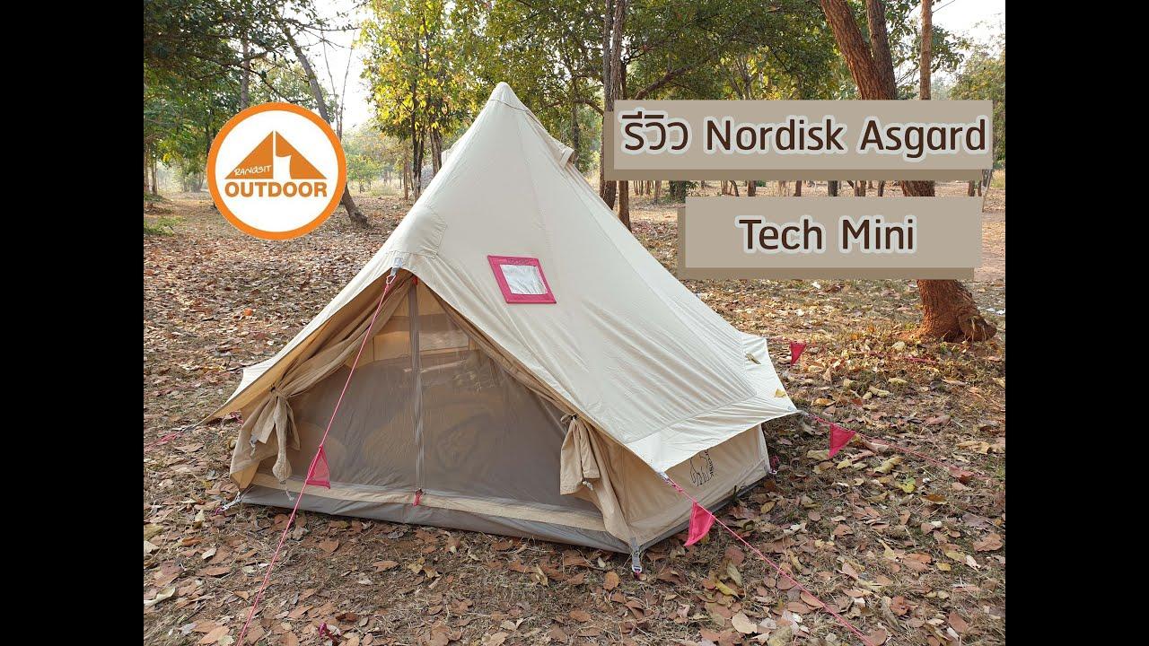 1. เต็นท์ Nordisk Asgard Tech Mini