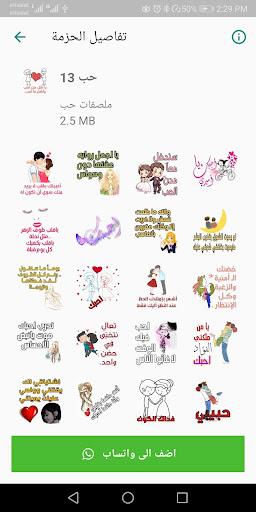 ملصقات واستكرت حب ورومانسية Love WAStickerApps 1.0 screenshots 6