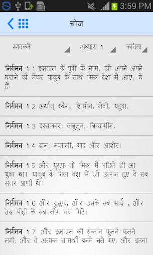 Hindi Bible (Pavitra Bible)  screenshots 6