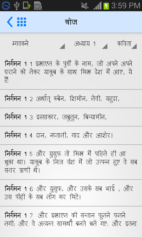 Hindi Bible (Pavitra Bible)- screenshot