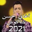 أغاني حسن شاكوش 2021 apk