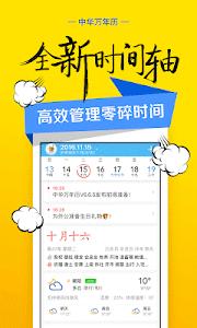 中华万年历-日历壁纸随心换,老黄历浏览器,时间万能钥匙 screenshot 1