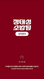 정태성소방팀 성적관리앱 - náhled