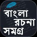 বাংলা রচনা - Bangla Essay - Bangla Rochona Book icon