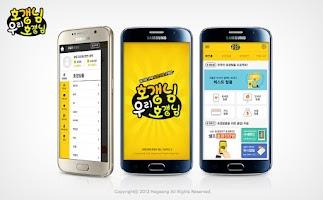 Screenshot of 호갱님우리호갱님-버스폰,중고폰,요금계산기,뽐뿌,무료어플