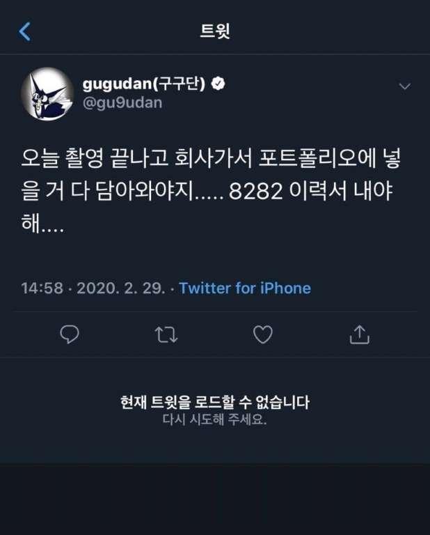 gugudan staff tweet 1