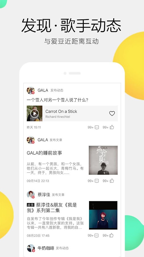 QQMusic- screenshot