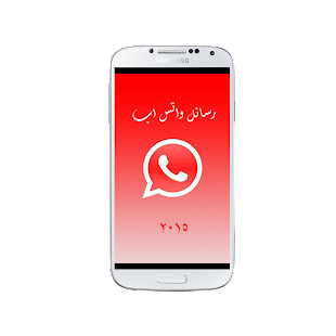 رسائل واتس اب 2015 | Message - screenshot thumbnail