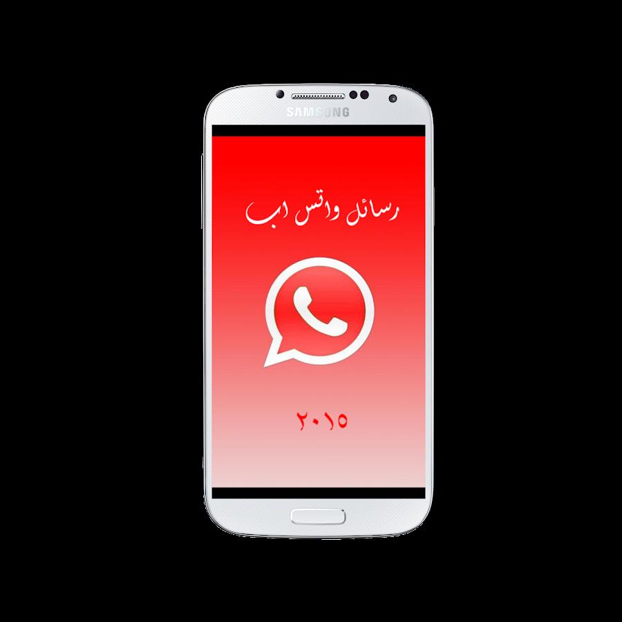 رسائل واتس اب 2015 | Message - screenshot