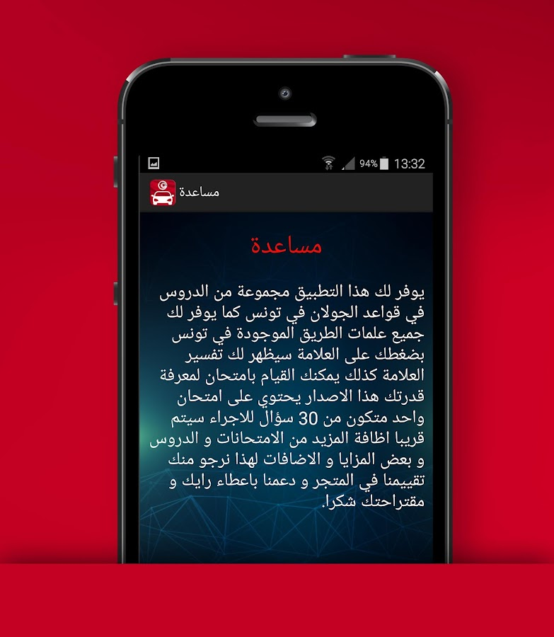code de la route tunisie 2017 applications android sur google play. Black Bedroom Furniture Sets. Home Design Ideas