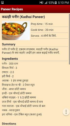 Download paneer recipes hindi google play softwares anfkgslxrawe paneer recipes hindi forumfinder Gallery