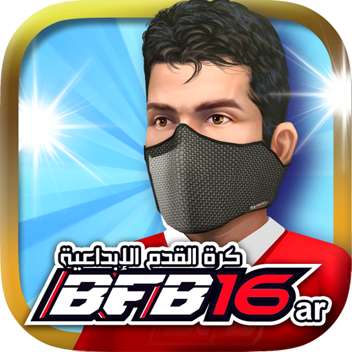 BFB2016 كرة القدم الإبداعية (game)