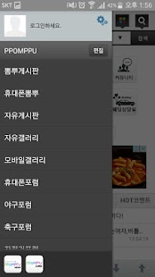 뽐뿌 공식 앱 : PPOMPPU - náhled