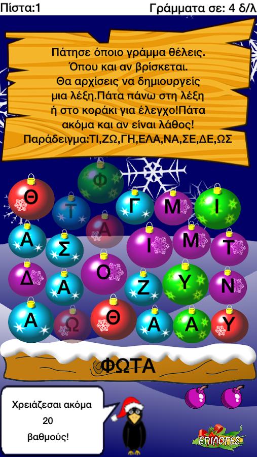 Βρέχει Λέξεις - στιγμιότυπο οθόνης