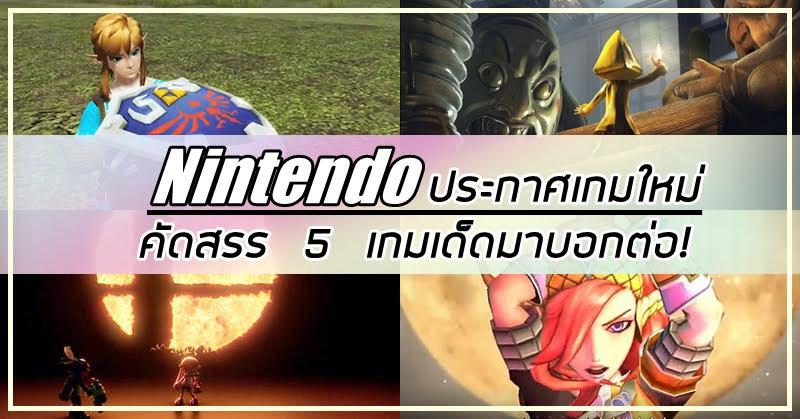 [Switch] Super Smash Bros. ลง Switch และเกมอื่นๆ!