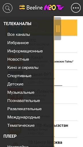 BeeTV 3.7.1325_armv7 screenshots 1