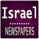Download Israel Daily Newspapers For PC Windows and Mac