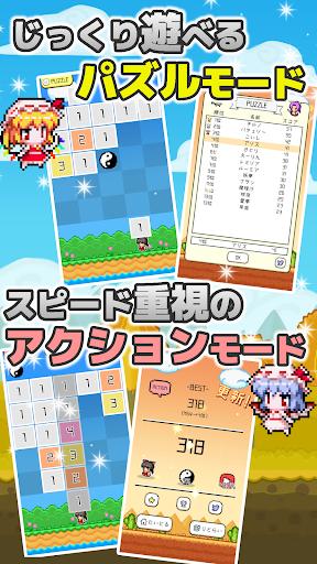 東方ラインパズル~爽快シンプルな数消しゲーム~