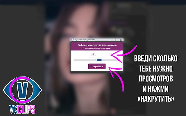 VKC - Накрутка просмотров видео и клипов вконтакте