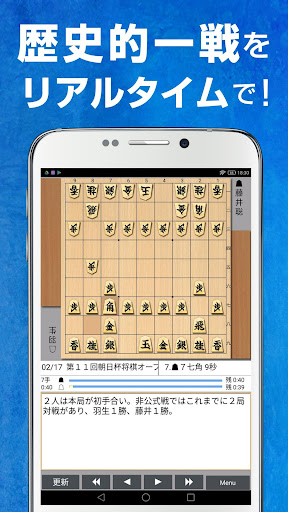 Shogi Live Subscription 2014 6.28 screenshots 10