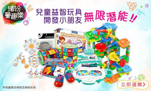 繽紛童趣樂_兒童益智玩具_760x460.jpg