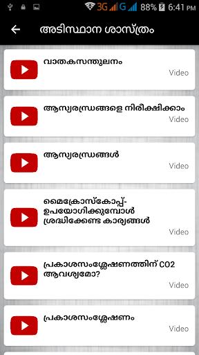 Sastra Sahayi 1.3 screenshots 4