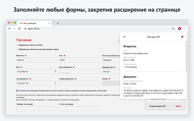 ВКармане: хранение документов