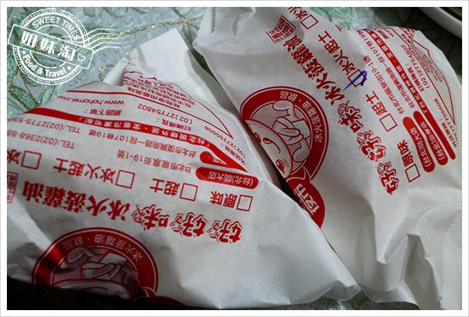 好好味冰火菠蘿油包裝紙袋
