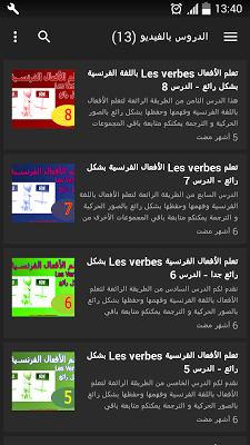 تعلم الأفعال الفرنسية verbes - screenshot