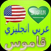 English Arabic Dictionary  EA