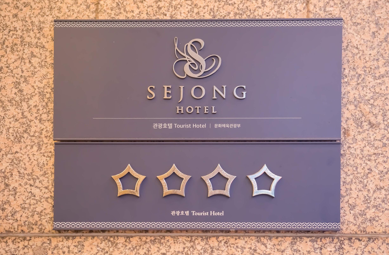 世宗ホテル(Sejong Hotel)