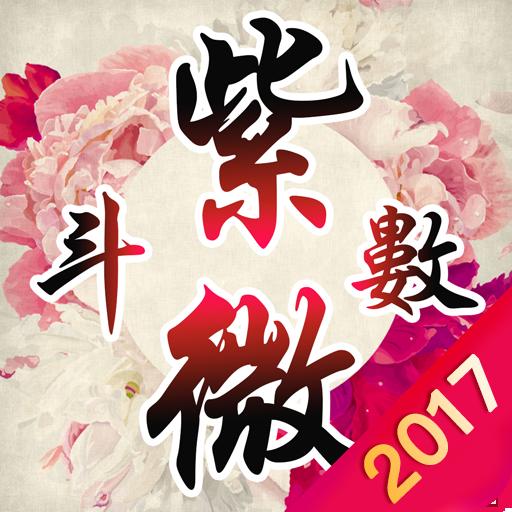 何漢明紫微斗數-生肖運程預測,愛情星座配對桃花運 工具 App LOGO-硬是要APP