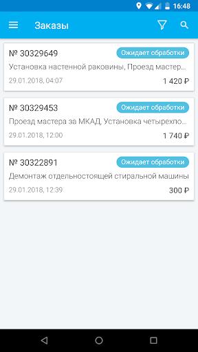 u041cu0413u0422u0421 u0414u043eu043c 3.0.3 screenshots 5