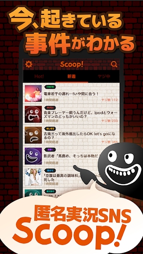 カオスなニュース実況SNS -Scoop -