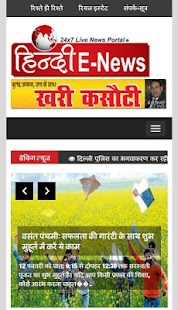 Hindi E-News- screenshot thumbnail