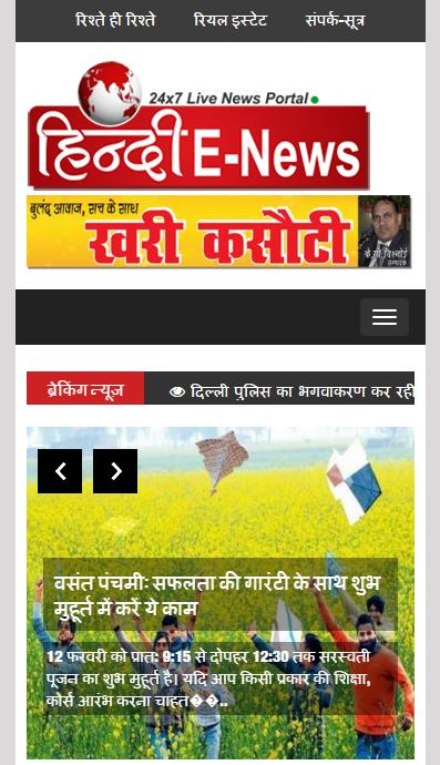 Hindi E-News- screenshot