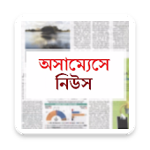 Assamese News