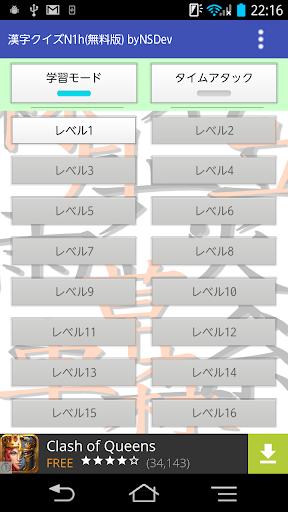 漢字クイズN1h 無料版 byNSDev