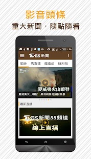 TVBS 新聞- screenshot thumbnail
