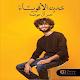 كتاب مدينة الأقوياء | عمر آل عوضه APK