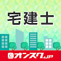 宅建 資格対策・問題勉強 無料アプリ オンスク.JP icon