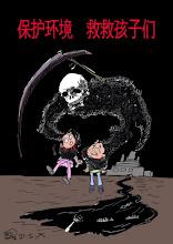 Photo: 小尸凶的漫画:救救孩子们