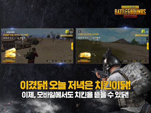 PUBG MOBILE 0.7.0 gameplay | by HackJr.Pw 20