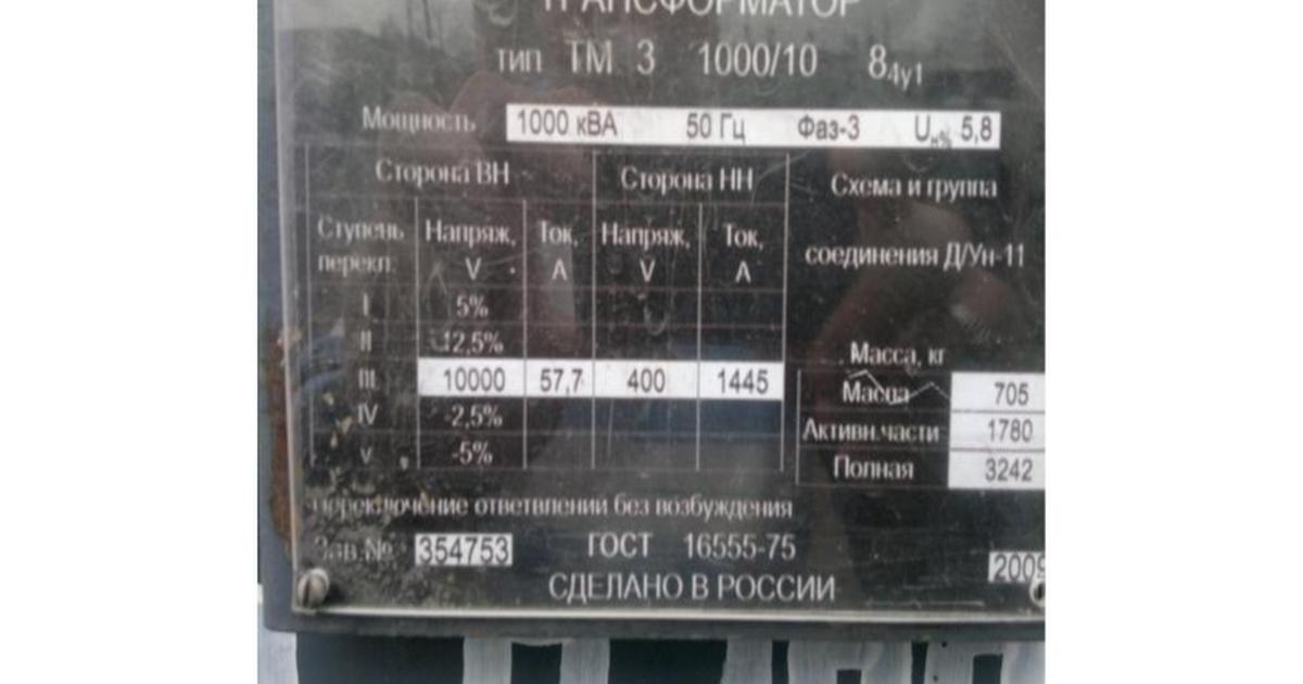 сколько меди в трансформаторе тм 630