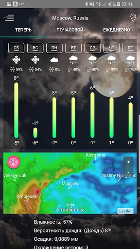 Weather App Pro  screenshots 24