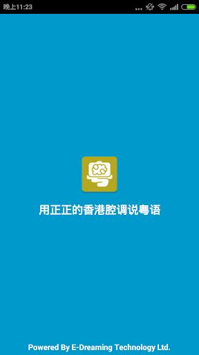听电影原声学粤语之月光宝盒,粤语听力口语速成